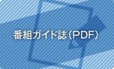 番組ガイド誌(PDF)