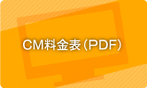 CM料金表(PDF)