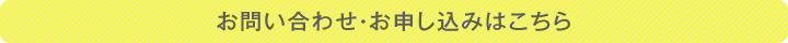 b_toiawase