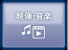 映像・音楽