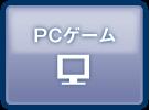 PCゲーム