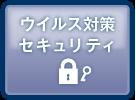 ウイルス対策セキュリティ