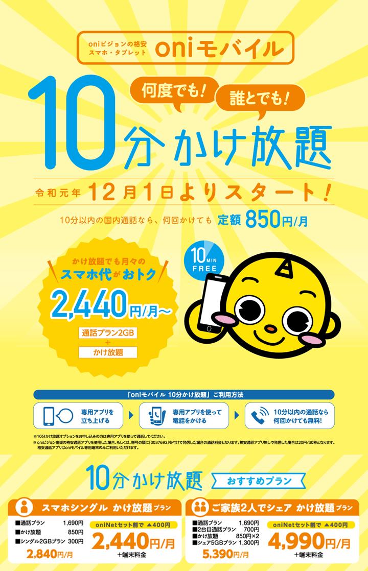 oni_mobile02