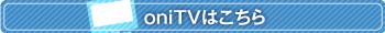 oniTVはこちら