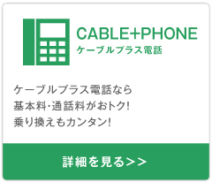 top_cable