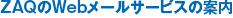 h_zaqwebmail_h2