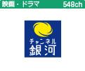 チャンネル銀河<br><span>歴史ドラマ・サスペンス<br>日本のうた</span>