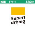スーパー! ドラマTV