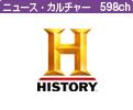 ヒストリーチャンネル&#8482;<br><span>日本・世界の歴史&エンタメ</span>
