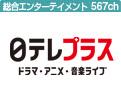 日テレプラス<br>ドラマ・アニメ・ 音楽ライブ