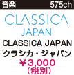 CLASSICA JAPAN