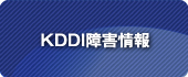 KDDI障害情報
