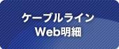 ケーブルラインweb明細