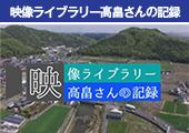 映像ライブラリー 高畠さんの記録