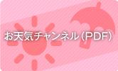 お天気チャンネル(PDF)