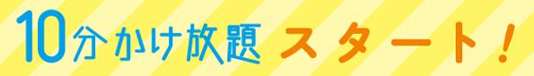 oni_mobile-kakehoudai-banner