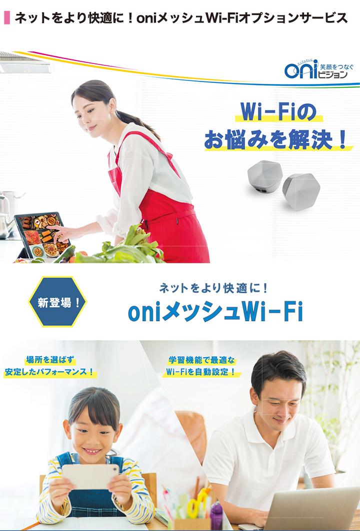 oniメッシュWi-fi