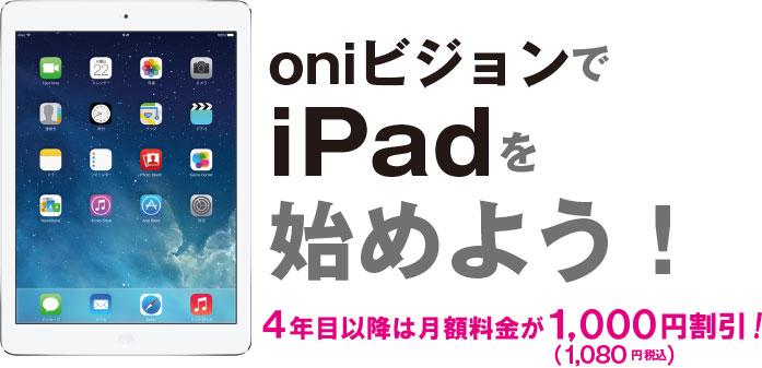 oniビジョンでiPadを始めよう!