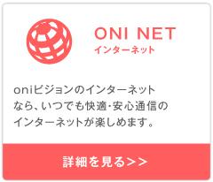 top_oninet