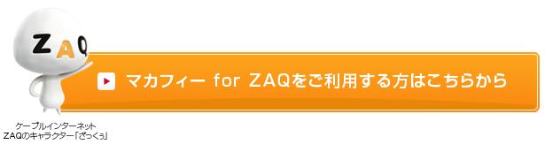 マカフィー for ZAQをご利用する方はこちらから