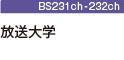 BS放送大学