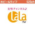 LaLa TV