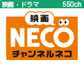 映画・チャンネルNECO