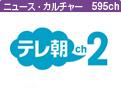 テレ朝チャンネル2