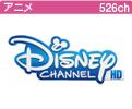 ディズニー・チャンネル