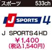 J SPORTS4HD